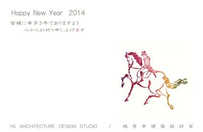 2014-年賀.jpg
