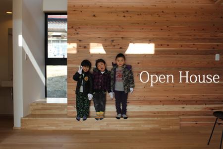 openhouse-三銃士.jpg